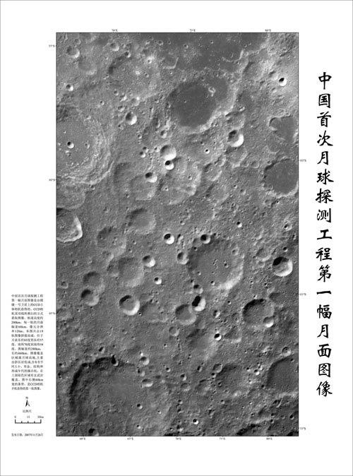 China's Chang'e spacecraft took this image of the lunar surface, which was released to great fanfare on Monday